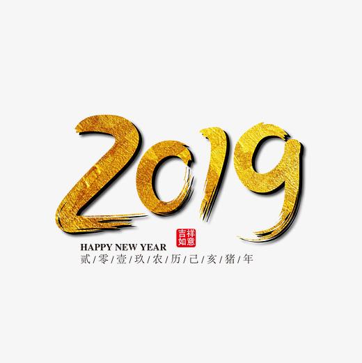 2019金色效果艺术字下载