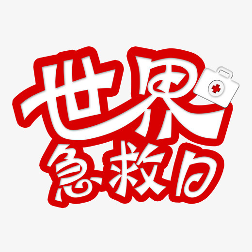 原创 世界急救日 红色 卡通 装饰 艺术字