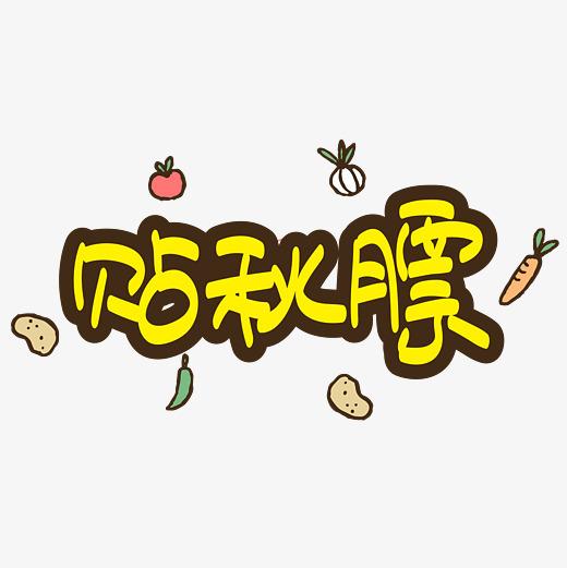 秋分|贴秋膘—手写手绘pop卡通矢量艺术字|原创