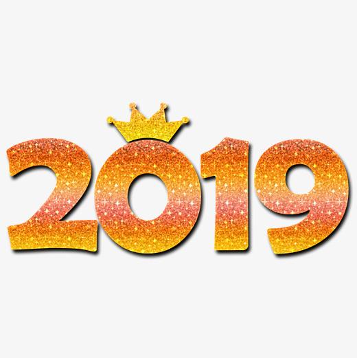 2019创意数字png素材图片