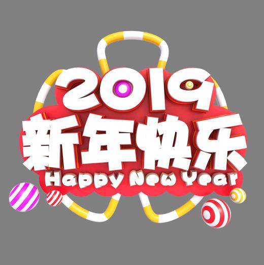 2019新年快乐3d创意海报艺术字