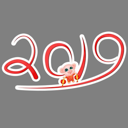 2019新年猪年色艺术字