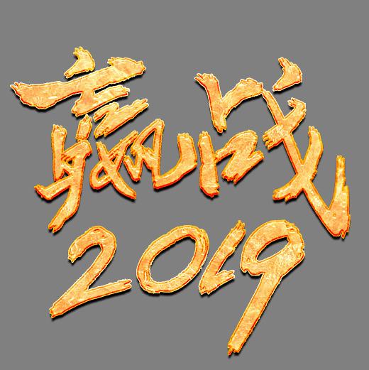 赢战2019金色书法艺术字psd分层图字体下载_艺术字-字