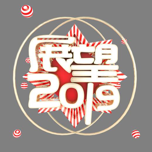 c4d新年猪年展望2019立体艺术字
