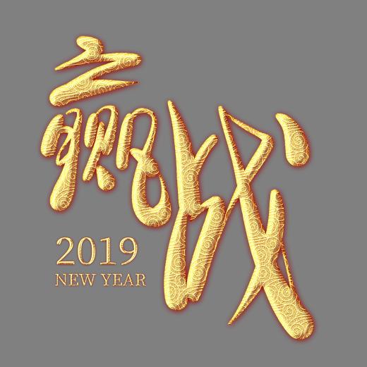 赢战2019金色纹饰艺术字字体下载_艺术字图片素材下载